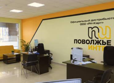 Открытие офиса ООО «Поволжье-Интер»