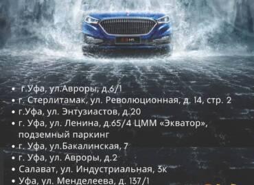Адреса автомоечных комплексов принимающих топливные карты «РОСНЕФТЬ»