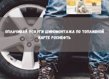Шиномонтаж по топливной карте РОСНЕФТЬ