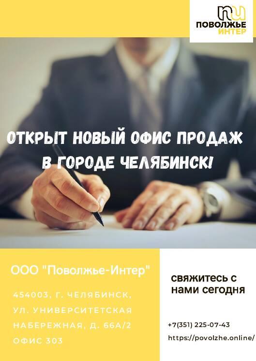 Открытие офиса продаж в г.Челябинск