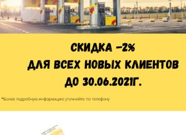 -2% до 30.06.2021г.