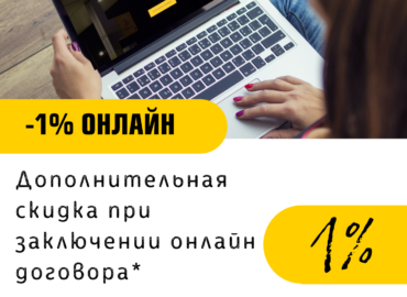 Дополнительная скидка 1%